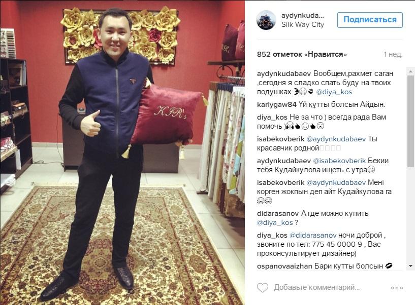 Айдын Кудабаев Салон штор Алматы Kirs.kz