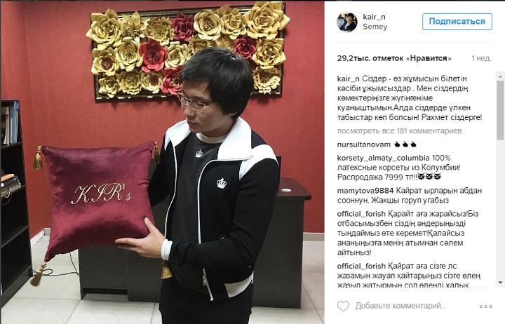 Кайрат Нуртас Салон штор Алматы Kirs.kz